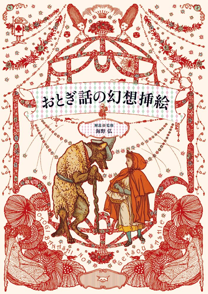 印刷技術が発達し、イラストが写真に取って代わられる寸前、挿絵は最も輝きを放ち、芸術の域にまで高められました。日本では資料の少ない貴重な図版を贅沢に200点以上収録。
