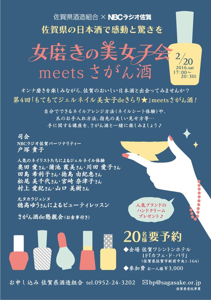 佐賀県酒造組合 ×NBCラジオ佐賀コラボのイベントにお邪魔します。日本酒と女子で『女磨きの美女子会』いいですね〜毎回テーマがあるんだそうです。今回は「美しい手」がテーマ。ジェルネイルの体験会や爪のお手入れ方法など「美しい手」に関する講座が盛りだくさんですよ。私はご参加の