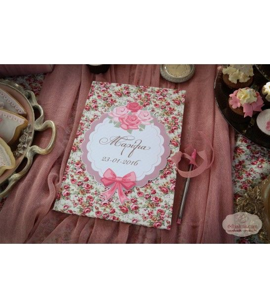 Βιβλίο ευχών floral