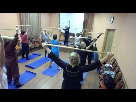 Семинар «Физические упражнения с гимнастической палкой и резиновым жгутом» 5 февраля 2014г. - YouTube
