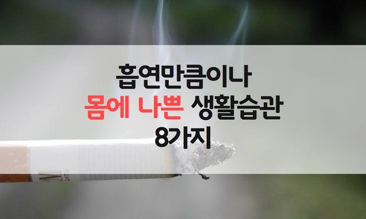 담배 피는 것이 몸에 나쁘다는 것은 많은 사람들이 아는 사실이에요. 그런데 이런 흡연만큼이나 몸에 나쁜 생활습관이 있다고 하는데요. 아래에 나열한 생활습관 가운데 자신에게 해당하는 것이 있다면 지금부터라도 바꾸도록 노력해보세요.   1. 너무 오래 잔다 수면 부족이 체중을 늘리거나 스트레스를 증가시키는 것과 연관성이 있다는 것은 잘 알려진 사실이에요. 하지만 너무 오랜 시간 잠을 자는 것도 수명을 줄이는 등 건..