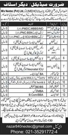 Mobile Emergency Healthcare Jobs 2017 In Karachi For Medical Officers And Engineers http://www.jobsfanda.com/mobile-emergency-healthcare-jobs-2017-karachi-medical-officers-engineers/