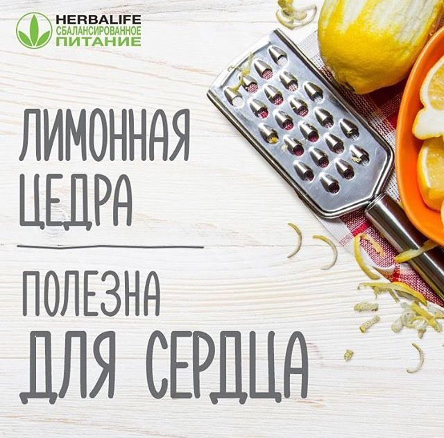 Горьковатая шкурка лимона богата кальцием и витамином С, которые  способствуют укреплению костной ткани. Кроме того, #доказано, что содержащиеся в цедре #флавоноиды улучшают циркуляцию крови и снижают уровень холестерина, а #калий помогает поддерживать нормальный #уровень_артериального_ давления. #Лимонная_цедра – один из ингредиентов бодрящего чая N-R-G от Herbalife!  #заботаоглавном #здоровье  #умнаяеда #начнисегодня #smartfood  #вегетарианство #полезно #вкусно #вкусноиполезно #фитнеседа…