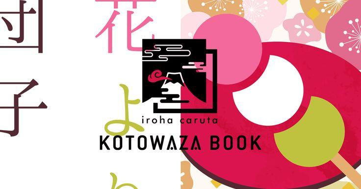 -iroha caruta- KOTOWAZA BOOK