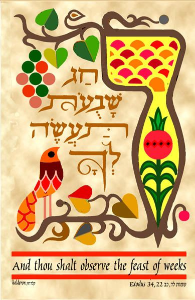 shavuot (the feast of weeks)