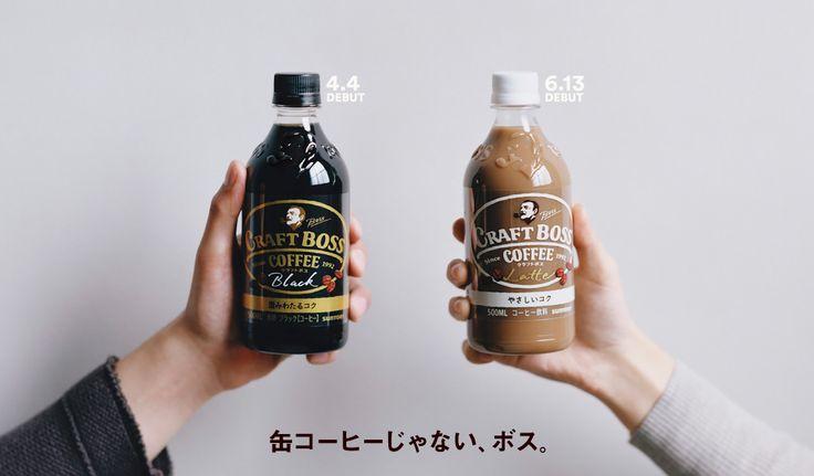 缶コーヒーじゃない、ボス。 4.4DEBUT 6.13DEBUT