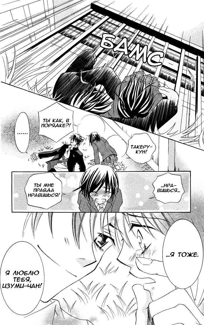 Чтение манги Преклонись и дай обет любви 1 - 5 Настоящий восторг - самые свежие переводы. Read manga online! - ReadManga.me