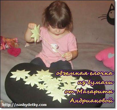 Объемная елочка из бумаги своими руками оригами 35