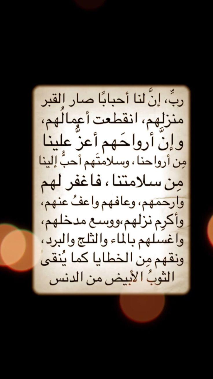 دعاء للميت Islamic Messages Beautiful Arabic Words Words Quotes