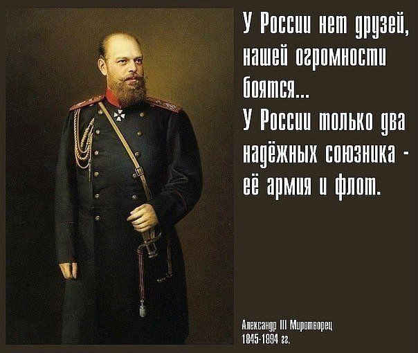 Как Александр-3 с Европой разговаривал (6 фото) | Блог Алексей Кулаков | КОНТ