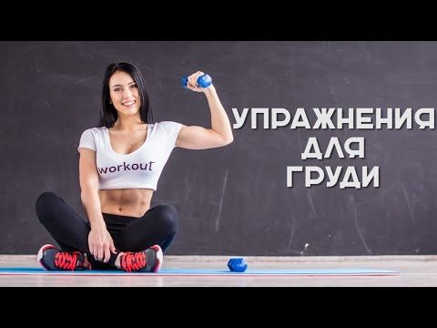 Упражнения для груди [Workout | Будь в форме] - YouTube