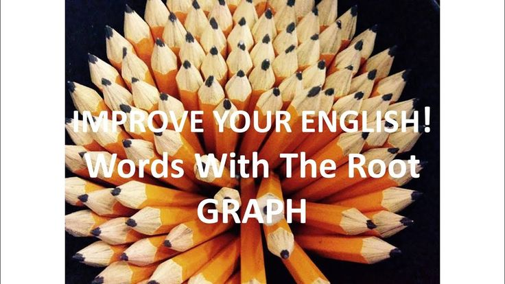 "Go right now to: http://goodenglish.online and signup for my free online course.   Today we are going to look at words with the root GRAPH.  First, the origin. The word root GRAPH comes from a Greek word meaning ""writing"", ""writer"". There are numerous words in English that contain the root GRAPH. Always look for a connection with writing when trying to understand the meaning. Here are some of the most common examples . ."