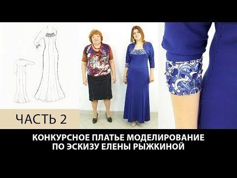 Конкурсное платье 4 Моделирование платья на рельефах с имитацией болеро Эскиз Елены Рыжкиной Часть 1 - YouTube