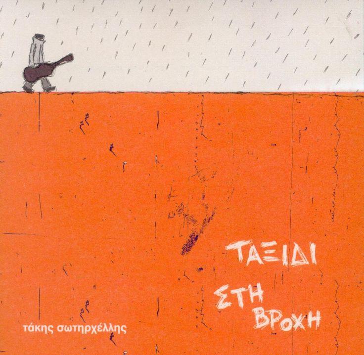 Τάκης Σωτηρχέλλης - Ταξίδι στη Βροχή (Official release 2016)