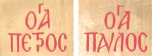 """Inscriptions in Greek of the names """"Saint Peter"""" and """"Saint Paul"""""""