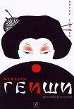 Мемуары гейши. Начните читать книги Голден Артур в электронной онлайн библиотеке booksonline.com.ua. Читайте любимые книги с мобильного или ПК бесплатно и без регистрации.