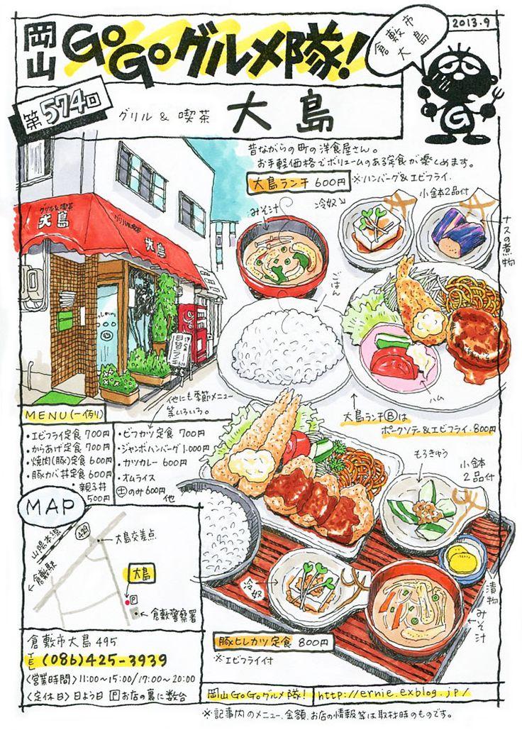 ooshima kurashiki-city okayama japan