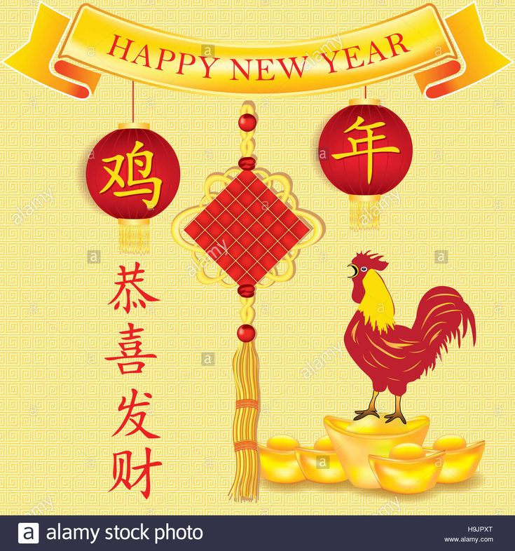 Chinese New Year of the Rooster, 2017 - greeting card. Chinese text translation: Happy New Year, Year of the Rooster. Print Stock Photo