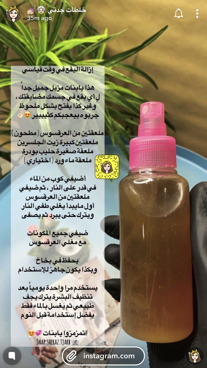 Pin By Aisha Alshamry On خلطات Natural Skin Care Diy Skin Care Diy Masks Hair Care Oils