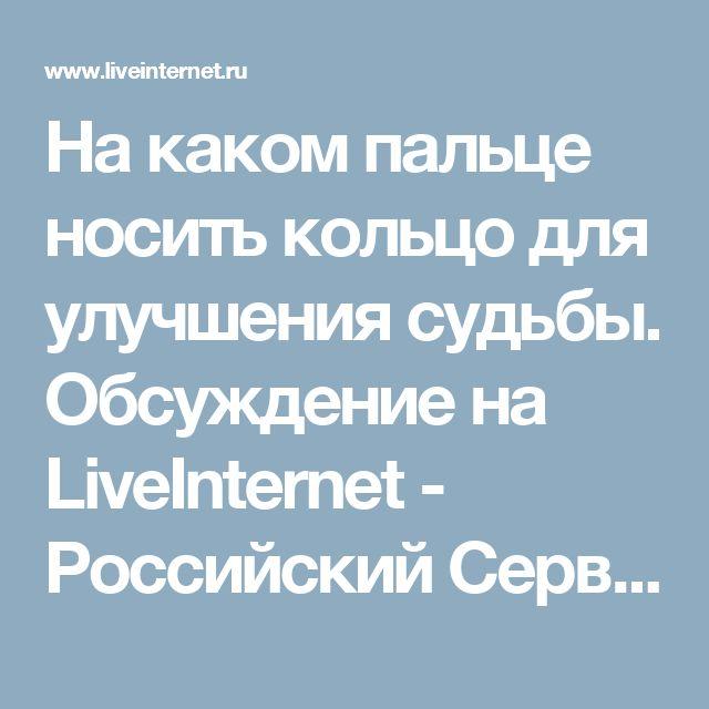 На каком пальце носить кольцо для улучшения судьбы. Обсуждение на LiveInternet - Российский Сервис Онлайн-Дневников