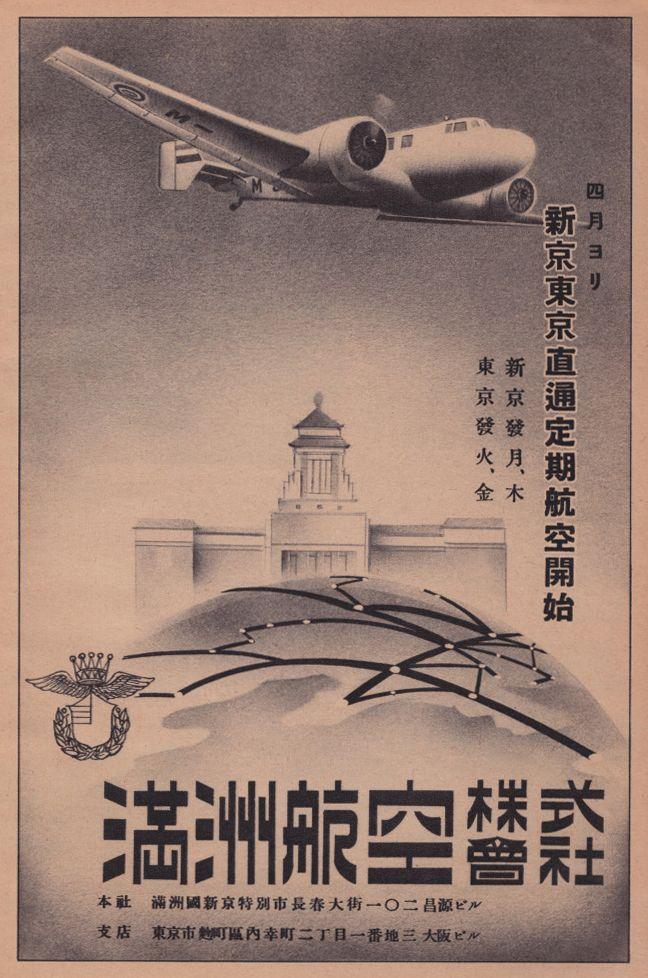Manchukuo National Airways                                                                                                                                                                                 もっと見る
