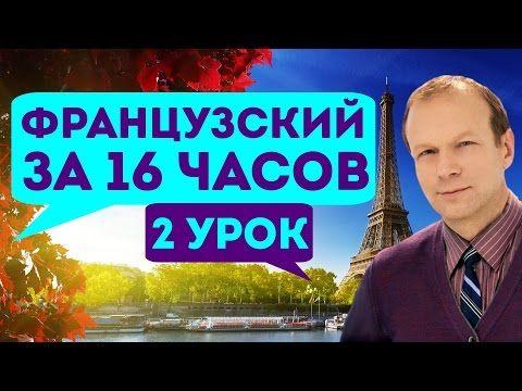 Полиглот французский за 16 часов. Урок 4 с нуля. Уроки французского языка с Петровым для начинающих - YouTube