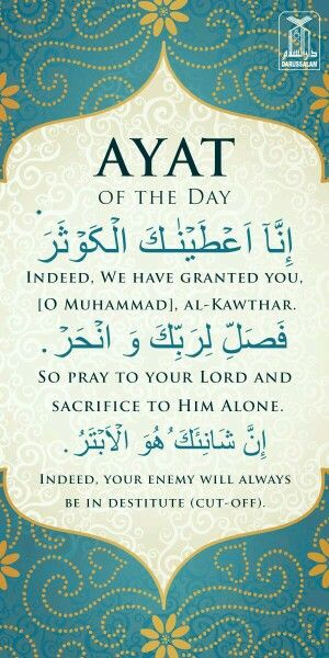 Al - Kawthar