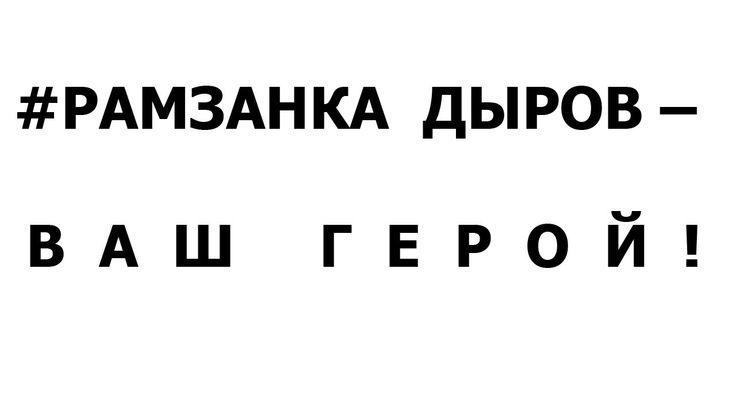 Рамзанка Дыров – ваш герой!