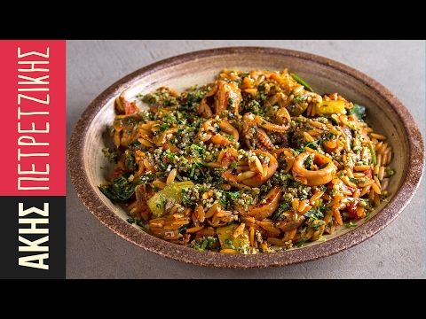Κριθαρότο με καλαμαράκια και σπανάκι | Άκης Πετρετζίκης