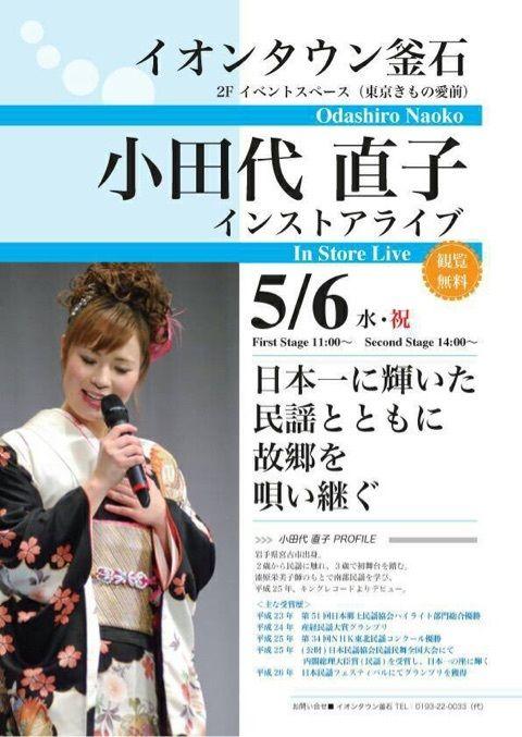 小田代直子 Naoko Odashiro 2015.05.06