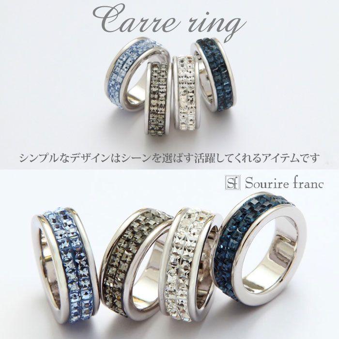 クールでスタイリッシュ!Sourire francオリジナルcarre-ring