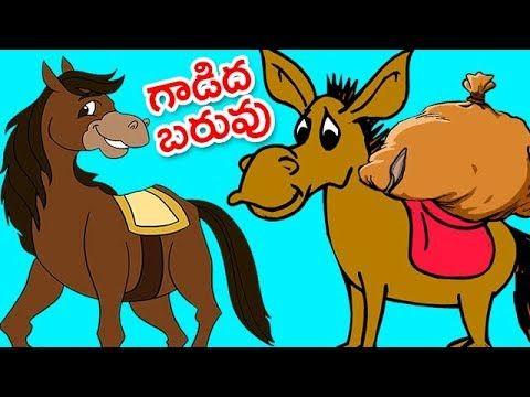 (13) Moral Stories For Kids   Gadidha Baruvu   Telugu Animated Stories For Children   Balamitra Kathalu - YouTube