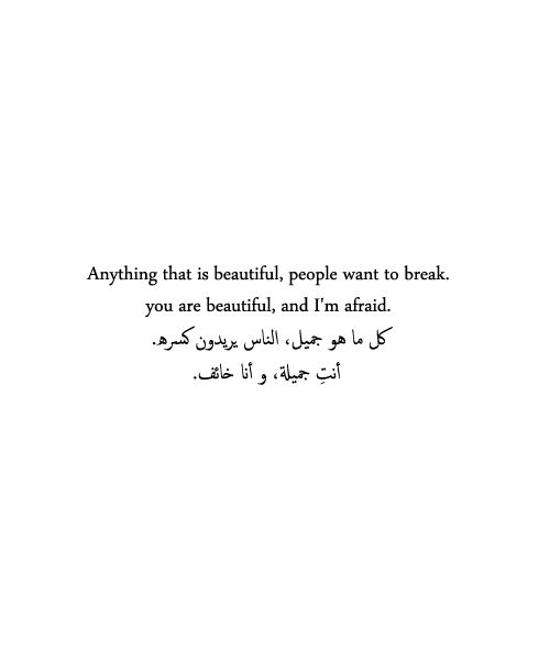 anything that is beautiful, people want to break. you are beautiful, and i am afraid. #arabic