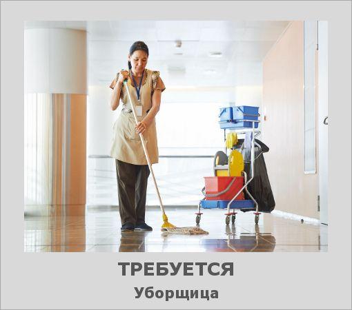 """Уборщица в бизнес-центр """"Глиняная 5""""  Требования: - аккуратность, опрятность - готовность к большим объемам работы  Условия: - график 5/2 с 8 до 17 - офисно-складское помещение - служебная развозка от ст. м. Пл. Александра Невского - выплаты зп 2 раза в месяц, постоянная работа - официальное оформление  Обязанности: - уборка офисных помещений, туалетов, лестниц, коридоров - уборка ремонтируемых помещений  Тел.: 8-953-151-29-47 8-968-185-90-70 8-812-318-02-54"""