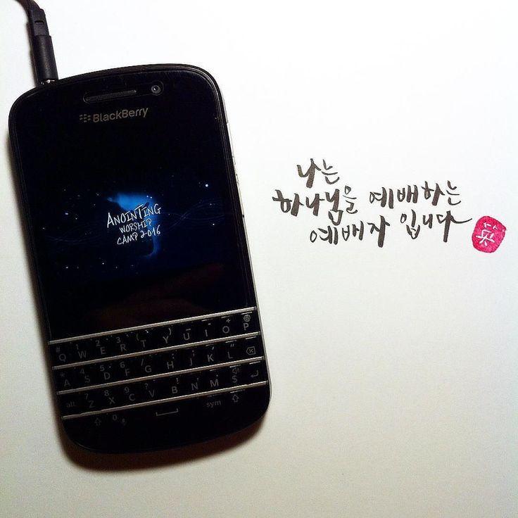 #inst10 #ReGram @00b__d00: . 이 곳에서 바로 이 시간 하나님을 예배합니다 . . #손글씨 #캘리그라피 #캘스타그램 #어노인팅 #어노인팅예배캠프2016 #나는하나님을예배하는 #나는예배자입니다 #블랙베리 #blackberry #Q10 . #BlackBerryClubs #BlackBerryPhotos #BBer