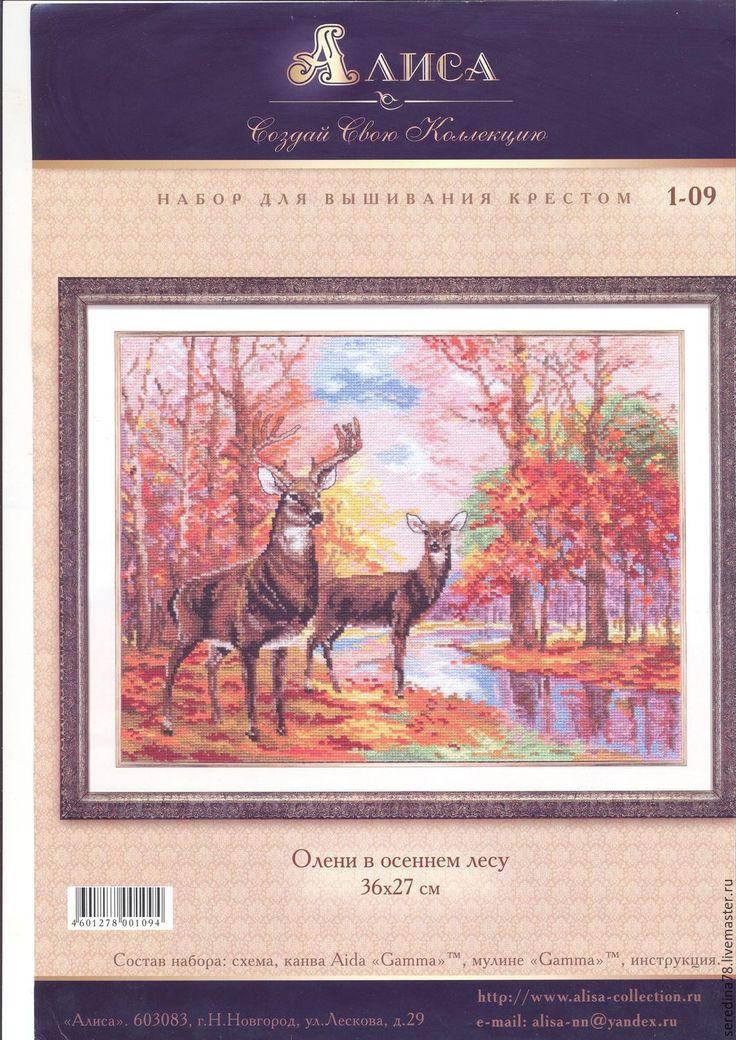 """Купить Схема для вышивки """"Олени в осеннем лесу"""" - рыжий, олени, осень, лесной житель, природа"""