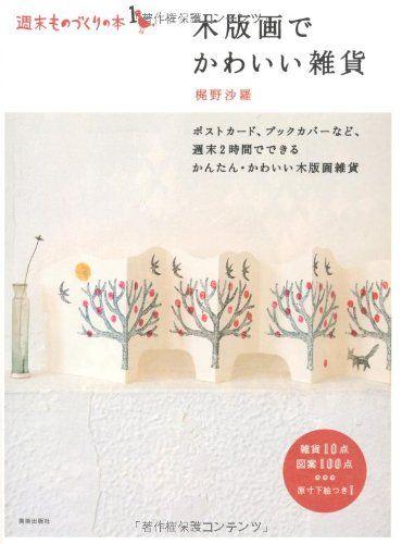 木版画でかわいい雑貨 (週末ものづくりの本1)   梶野沙羅 http://www.amazon.co.jp/dp/4568300738/ref=cm_sw_r_pi_dp_p1OJvb0HE6E2J