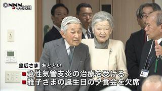 急性気管支炎症状 皇后さま公務とりやめる - 日テレNEWS24 (2016年12月11日 19:45) 皇后さまは咳が続き、急性気管支炎の症状があるため、11日の公務をとりやめられた。   宮内庁によると、皇后さまはぜんそく性の咳があり、ここ数日微熱もあることから、11日に行われた全日本空手道選手権への臨席をとりやめ、天皇陛下がお一人で観戦された。   皇后さまは、先月上旬から咳が続き、9日夜からは急性気管支炎の治療を受けられ、その日の雅子さまの誕生日を祝う夕食会も欠席されていた。   一方、皇太子さまは11日午後、学習院OB管弦楽団の演奏会に出演し、ストラビンスキーのバレエ音楽「火の鳥」をビオラで演奏された。体調不良から回復しつつある愛子さまは、友人と共に客席で聴き、演奏とバレエを真剣な表情で鑑賞した後、にこやかに談笑しながら拍手を送られていた。 #皇后さま #皇室
