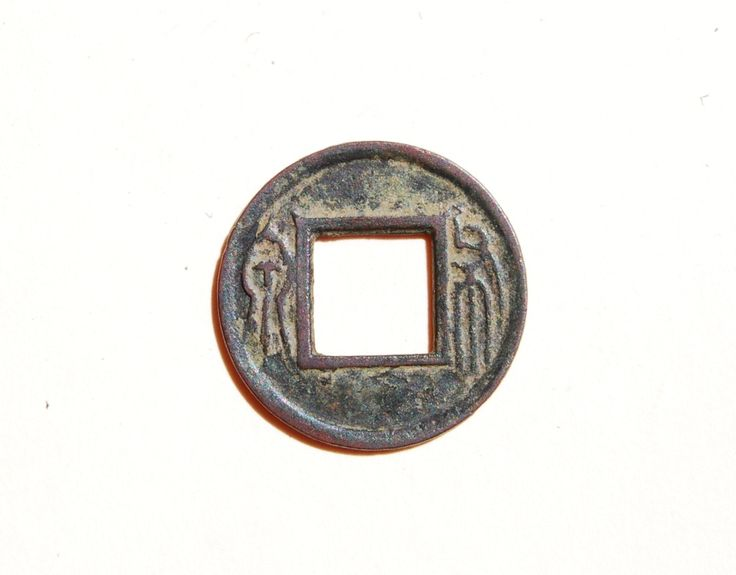 "18a.   Obverse side of a Bu Quan (布泉 or ""Spade coin""), cast from AD 9-14 by Han Dynasty usurper Wang Mang who created the Xin Dynasty (7-23 AD). The coinage was too complex and people did not trust it. 26mm in size; 3+ gram3 in weight. S-175. This coin was known later as the Nan Qian (男錢; ""Male Cash""), from the belief that if a woman wore this on her sash, she would give birth to a boy. Eventually, Wang Mang's unsuccessful reforms provoked an uprising, and he was killed by rebels in AD 23."