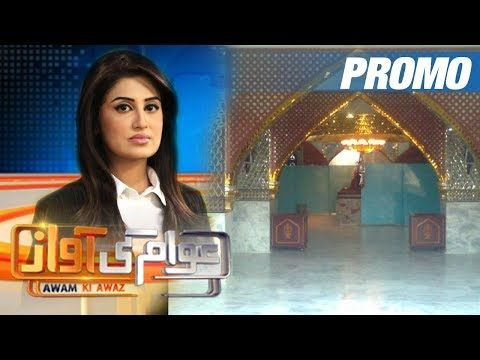 Qadam Gah Hazrat Ali (A.S)   Awam Ki Awaz   PROMO   Muharram Exclusive   SAMAA TV   26 Sep 2017 - https://www.pakistantalkshow.com/qadam-gah-hazrat-ali-a-s-awam-ki-awaz-promo-muharram-exclusive-samaa-tv-26-sep-2017/ - http://img.youtube.com/vi/4Bd4WQSH-eE/0.jpg