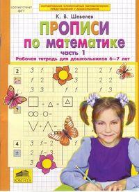 Прописи по математике. Рабочая тетрадь для дошкольников. Часть 1