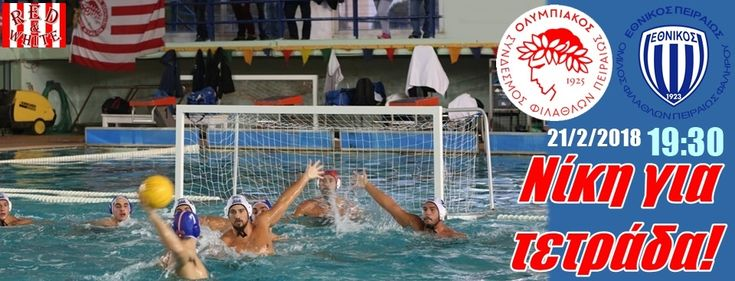 Για την πρόκριση στο Final 4 του Κυπέλλου Ελλάδας πόλο ανδρών ο Θρύλος! #Red_White #Olympiacos #Ethnikos #WaterPoloCup