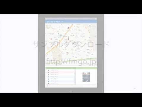 iPad iPhone 対応 GPSマッピングシステム 【Yesマッピングシステム】 - YouTube