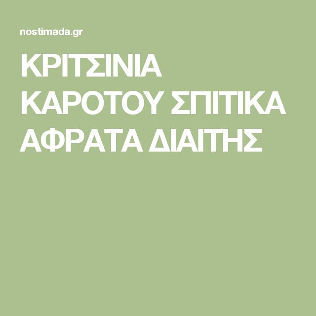 ΚΡΙΤΣΙΝΙΑ ΚΑΡΟΤΟΥ ΣΠΙΤΙΚΑ ΑΦΡΑΤΑ ΔΙΑΙΤΗΣ