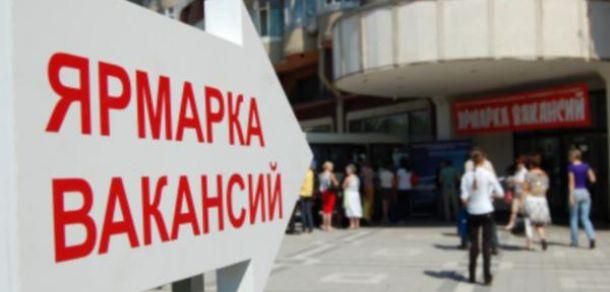 В республиканской ярмарке вакансий приняло участие 50 предприятий http://kavkaz.co/1083