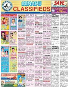 Book your Eenadu classified advertisement now.  Just follow the simple steps below or give us a call to book your ad