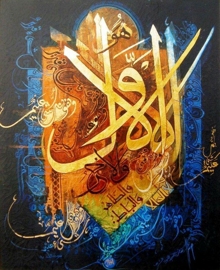 وهو الأول والآخر والظاهر والباطن وهو بكل شيء عليم To je prva i druga izvana i iznutra, znanje svih stvari