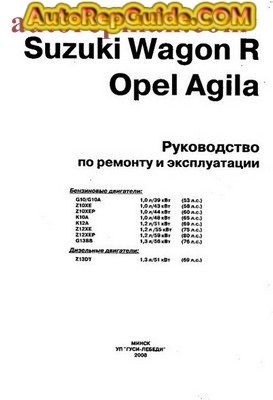 Download free - Suzuki Wagon R & Opel Agila repair manual: Image:… by autorepguide.com