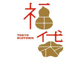 福袋 -新春のお楽しみ-|2013年|イベント|東京ミッドタウン