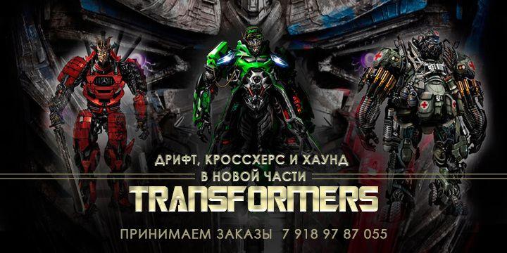 ЛИГА РОБОТОВ ПЕРВАЯ ФАБРИКА по производству и продаже Роботов-трансформеров!